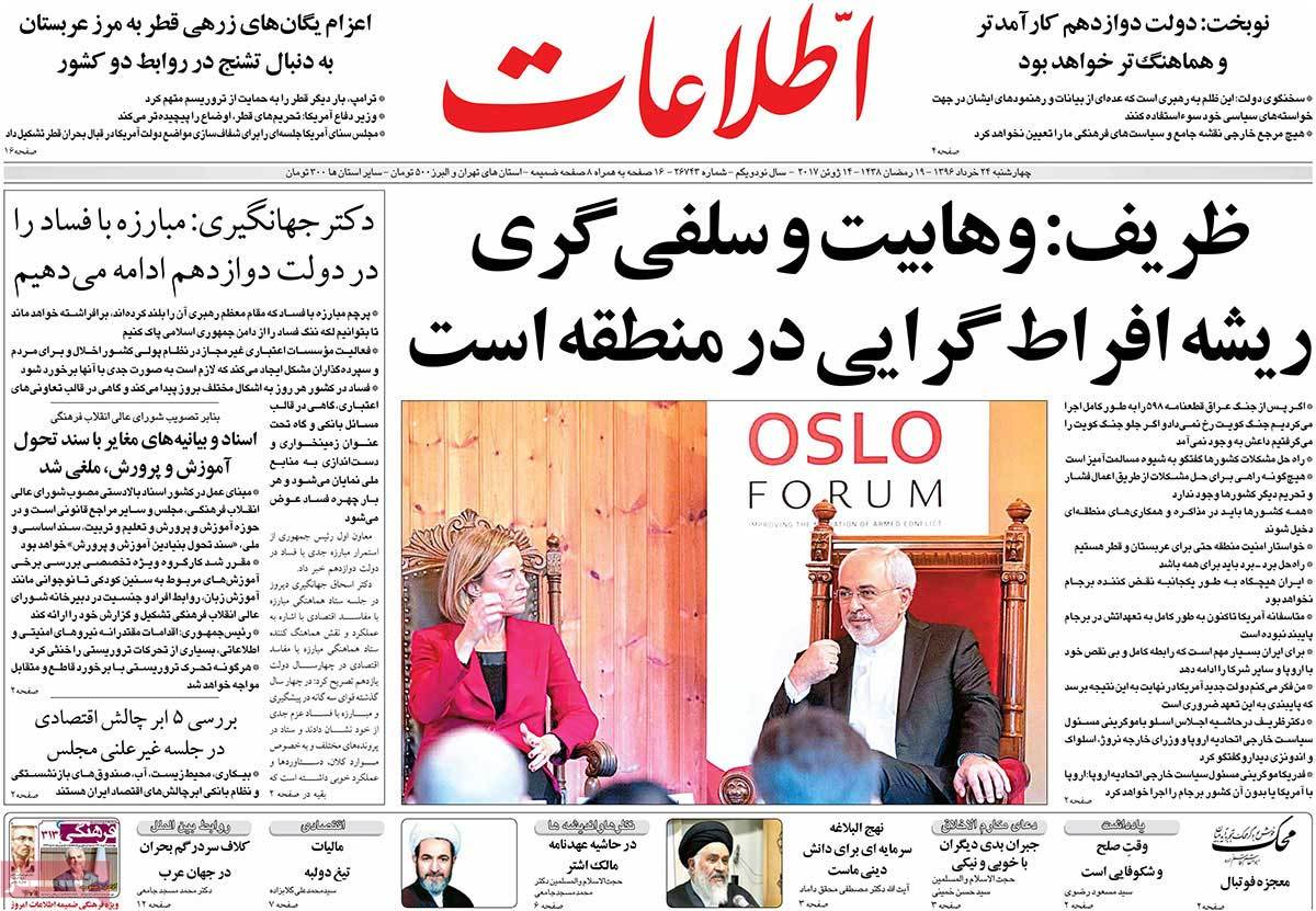 A Look at Iranian Newspaper Front Pages on June 14 - etelaat