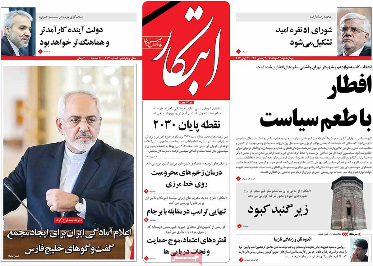 A Look at Iranian Newspaper Front Pages on June 14 - ebtekar