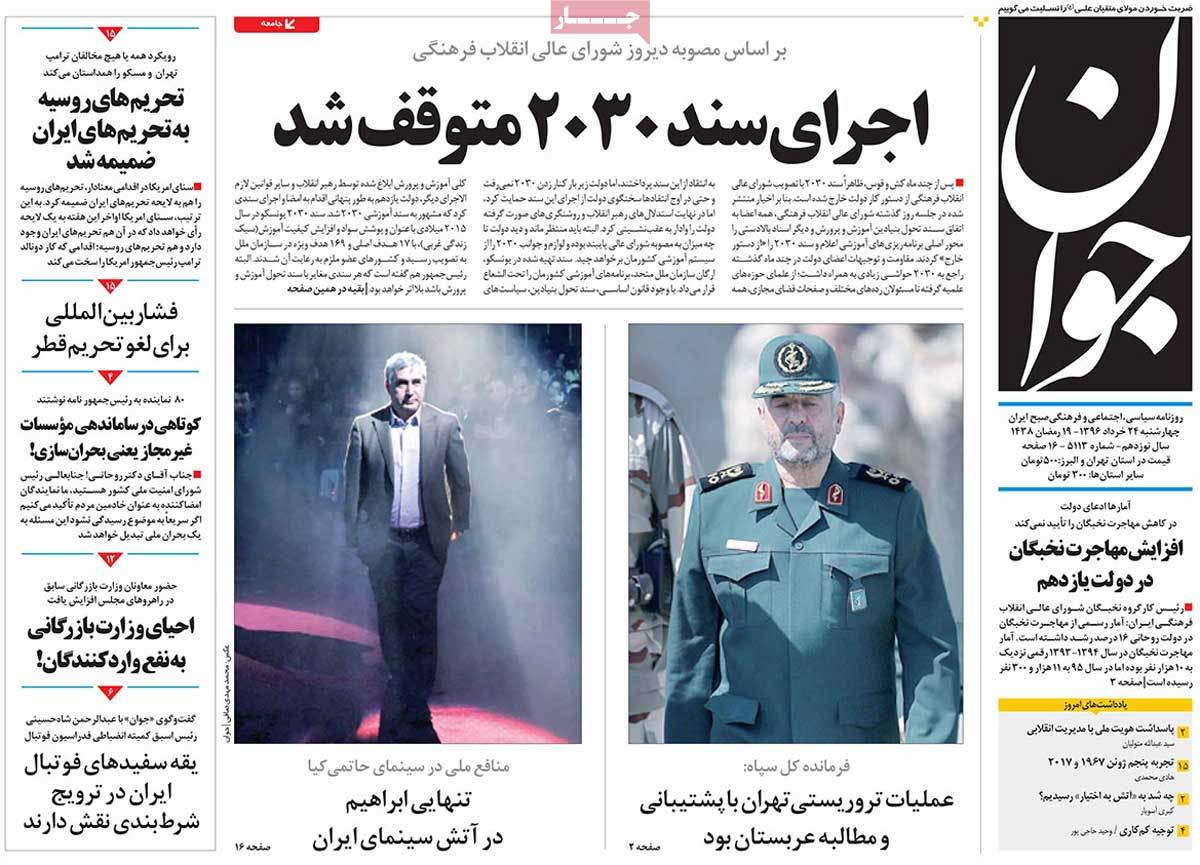 A Look at Iranian Newspaper Front Pages on June 14 - javan