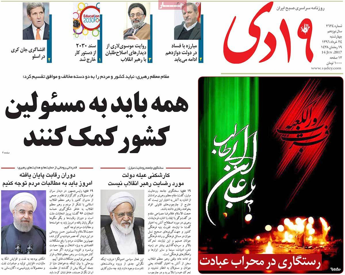 A Look at Iranian Newspaper Front Pages on June 14 - 19dey