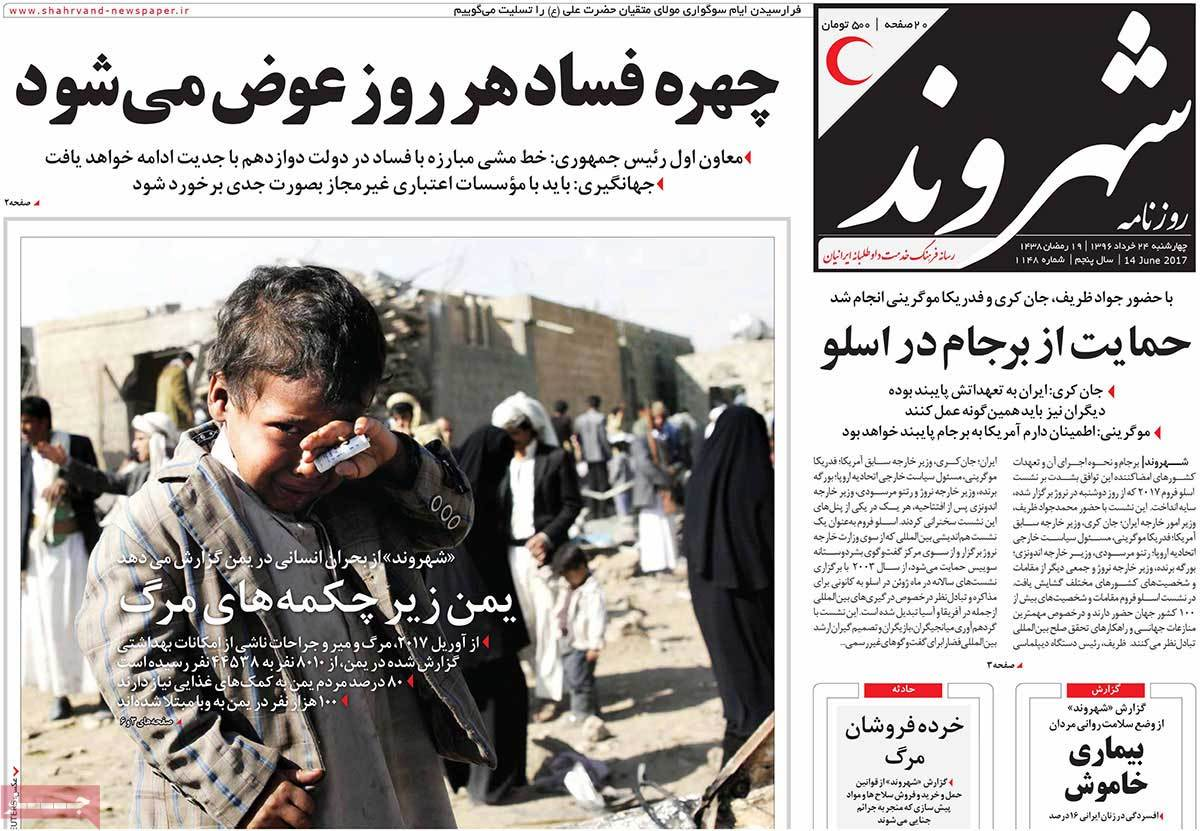 A Look at Iranian Newspaper Front Pages on June 14 - shahrvand