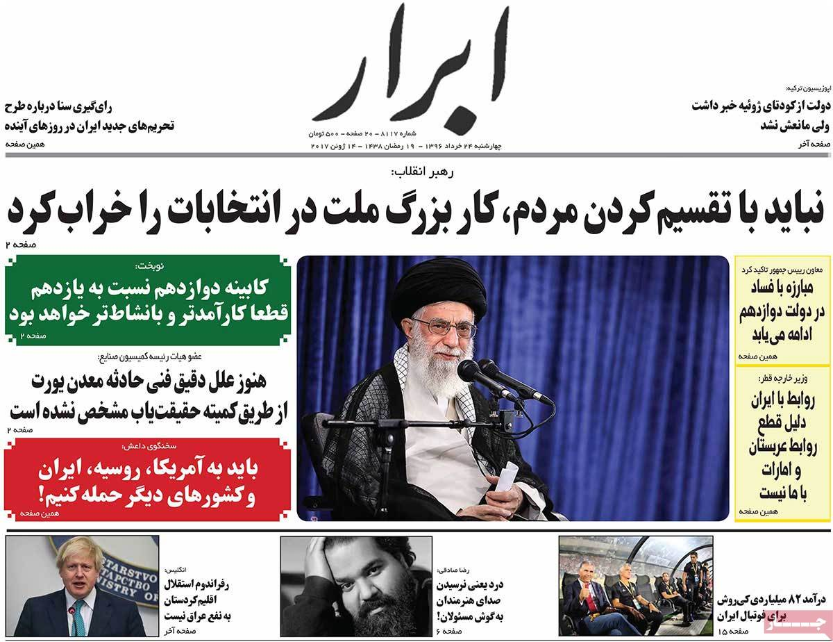 A Look at Iranian Newspaper Front Pages on June 14 - abrar