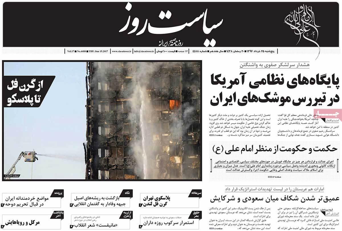 أبرز عناوين صحف ايران ، الخميس 15 يونيو / حزيران 2017 - سیاست روز