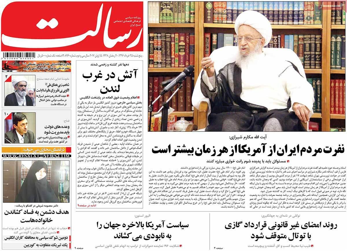 أبرز عناوين صحف ايران ، الخميس 15 يونيو / حزيران 2017 - رسالت
