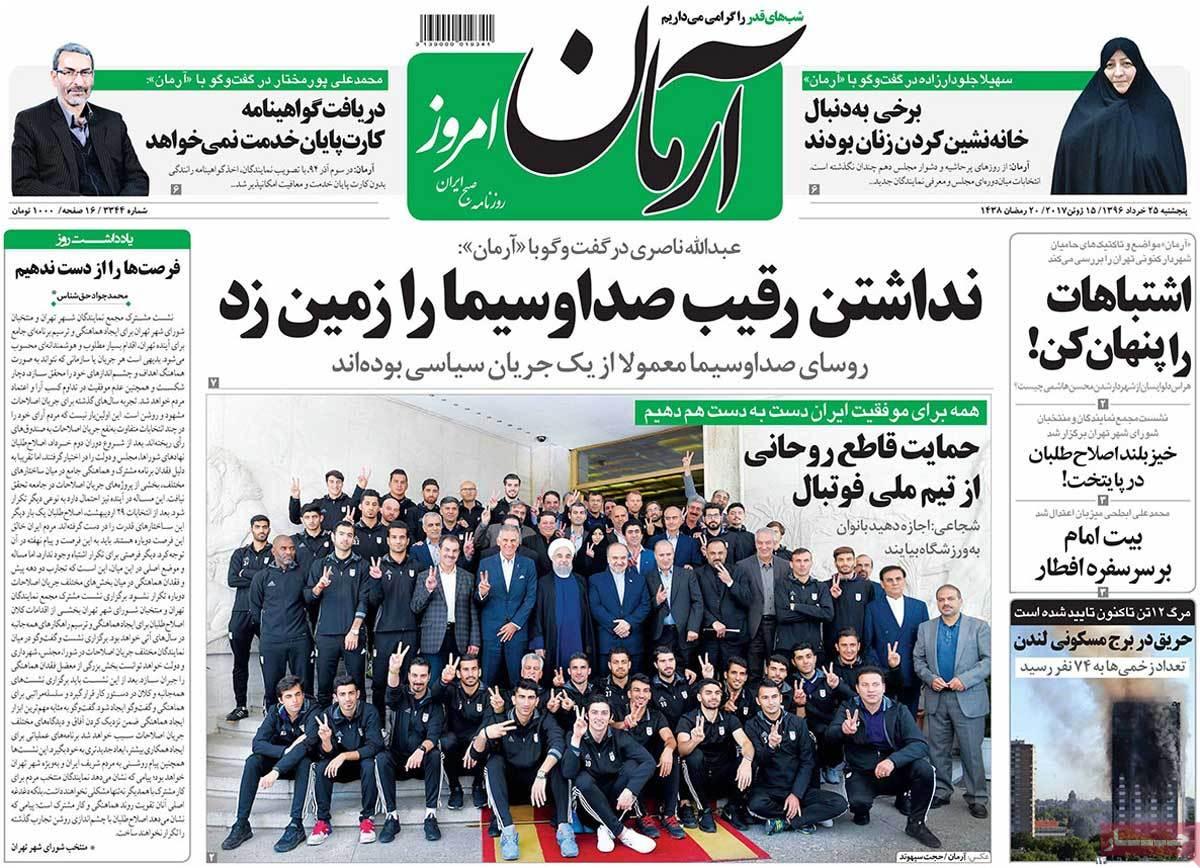 أبرز عناوين صحف ايران ، الخميس 15 يونيو / حزيران 2017 - ارمان