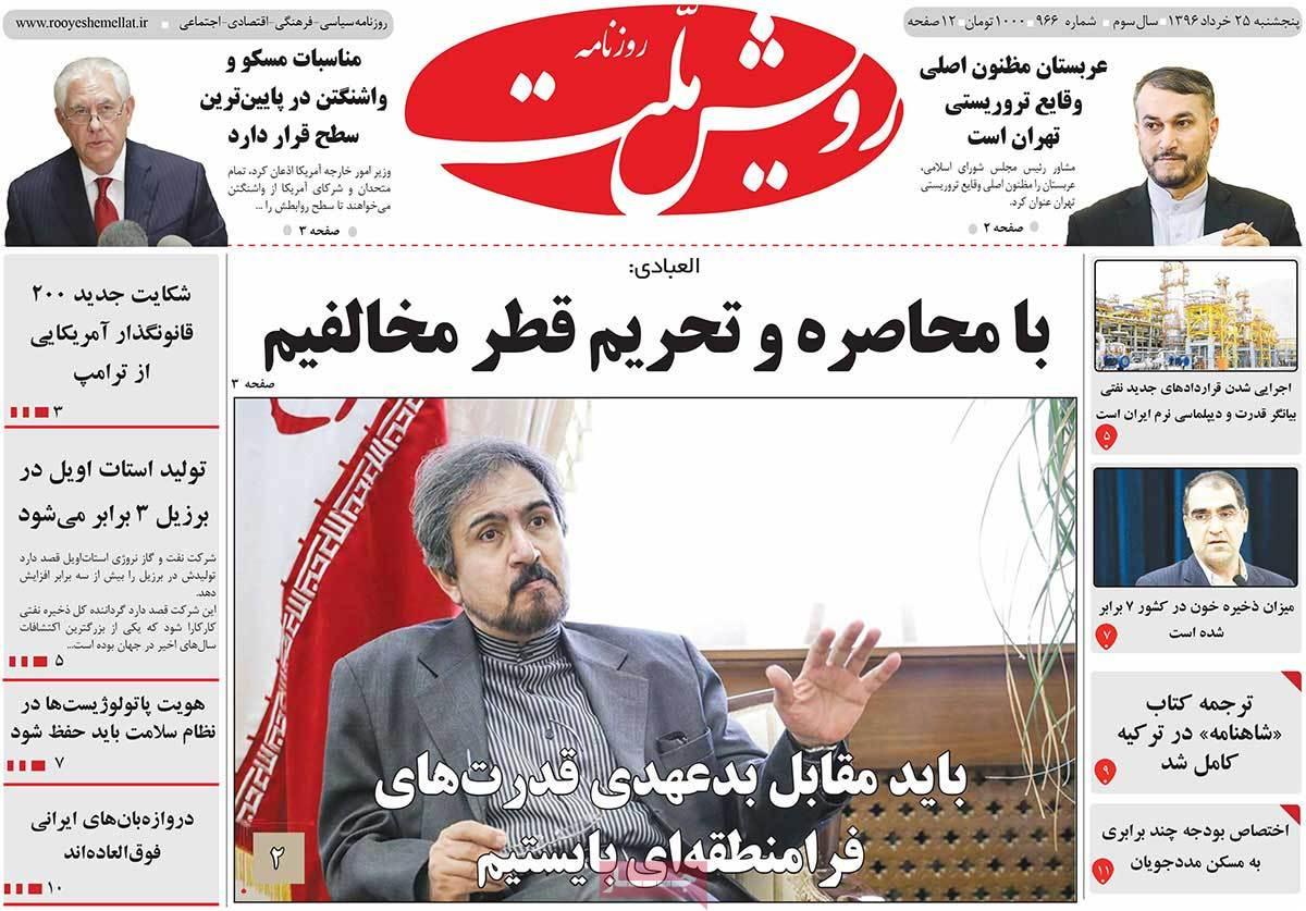 أبرز عناوين صحف ايران ، الخميس 15 يونيو / حزيران 2017 - رویش ملت