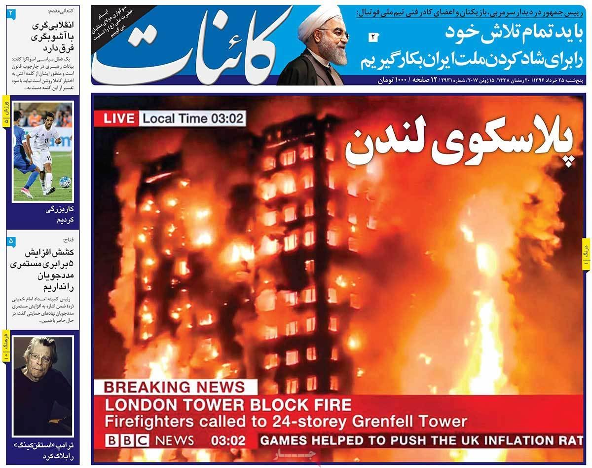 أبرز عناوين صحف ايران ، الخميس 15 يونيو / حزيران 2017 - کائنات