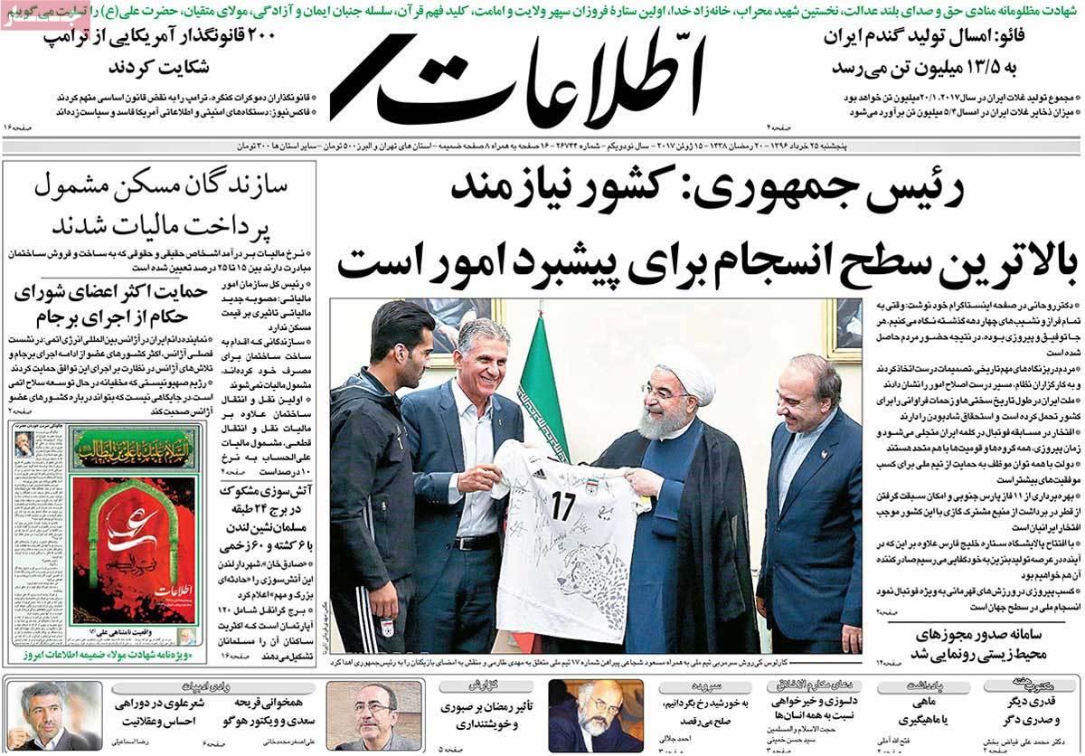 أبرز عناوين صحف ايران ، الخميس 15 يونيو / حزيران 2017 - اطلاعات