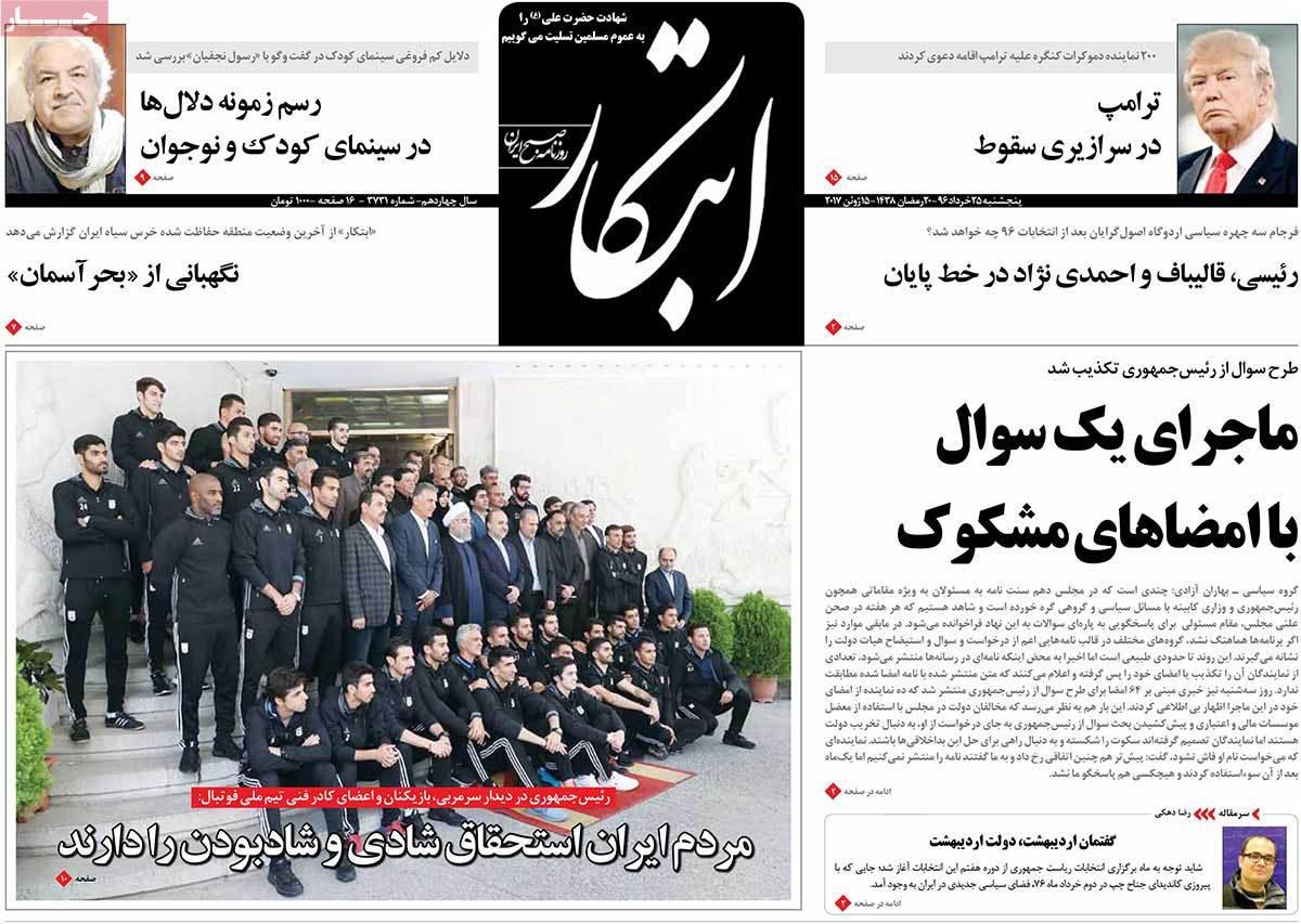 أبرز عناوين صحف ايران ، الخميس 15 يونيو / حزيران 2017 - ابتکار