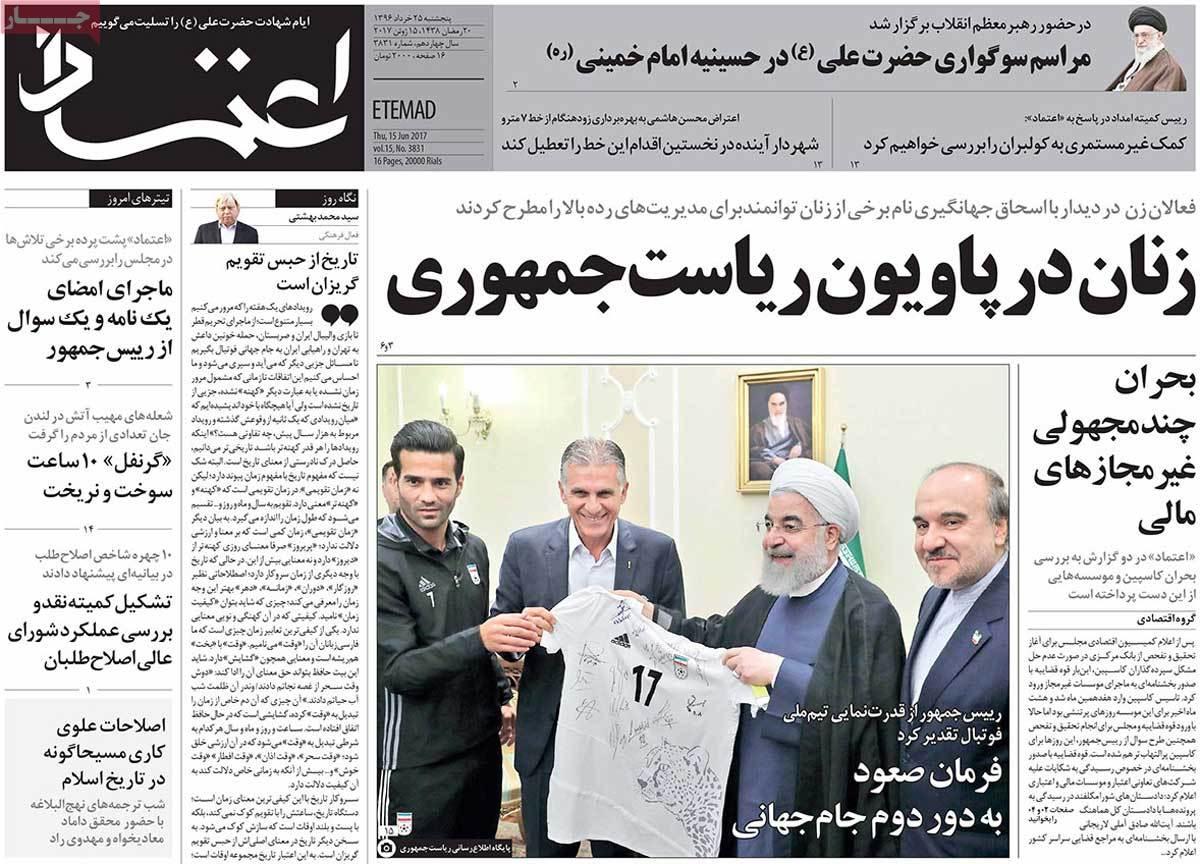 أبرز عناوين صحف ايران ، الخميس 15 يونيو / حزيران 2017 - اعتماد