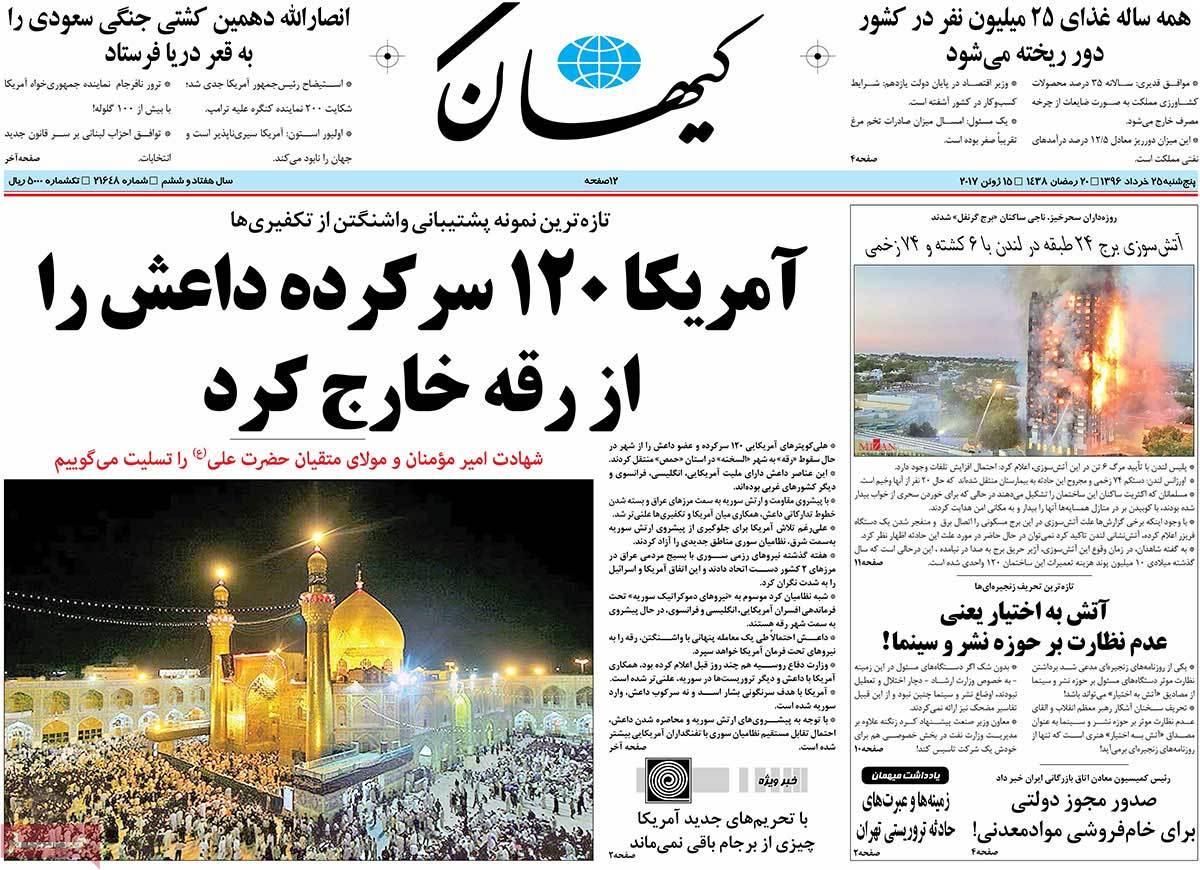 أبرز عناوين صحف ايران ، الخميس 15 يونيو / حزيران 2017 - کیهان