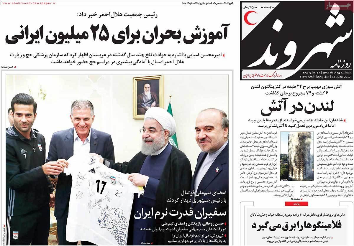 أبرز عناوين صحف ايران ، الخميس 15 يونيو / حزيران 2017 - شهروند