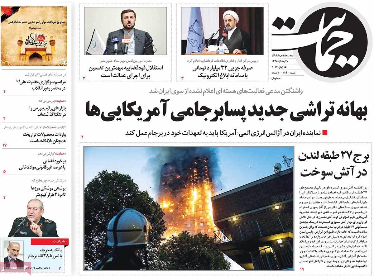 أبرز عناوين صحف ايران ، الخميس 15 يونيو / حزيران 2017 - حمایت
