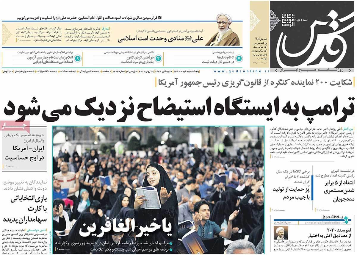 أبرز عناوين صحف ايران ، الخميس 15 يونيو / حزيران 2017 - قدس