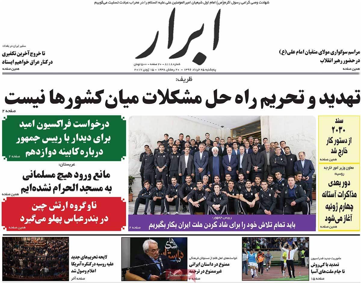 أبرز عناوين صحف ايران ، الخميس 15 يونيو / حزيران 2017 - ابرار
