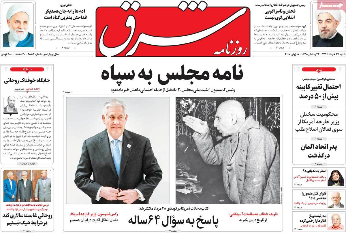 A Look at Iranian Newspaper Front Pages on June 17 - shargh