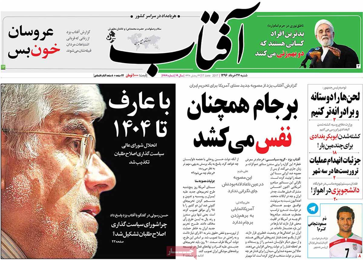 A Look at Iranian Newspaper Front Pages on June 17 - aftab