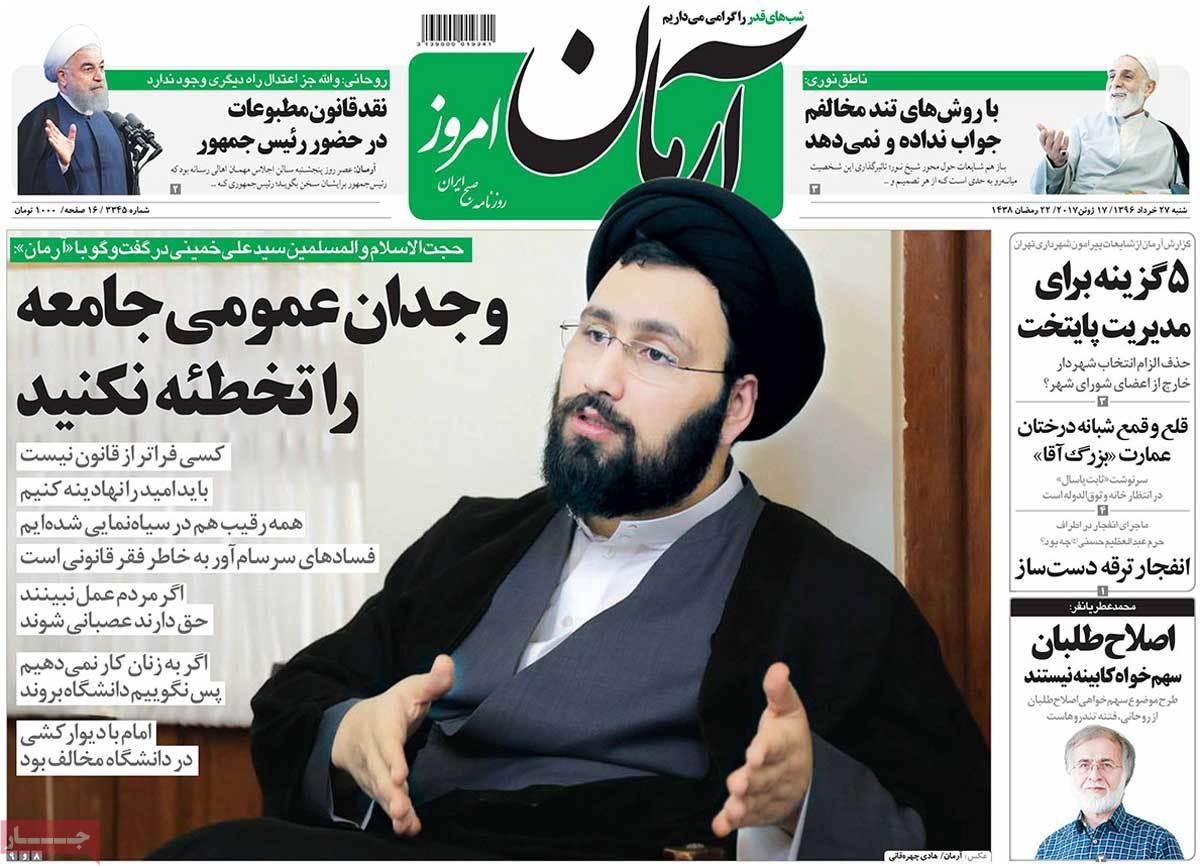A Look at Iranian Newspaper Front Pages on June 17 - arman