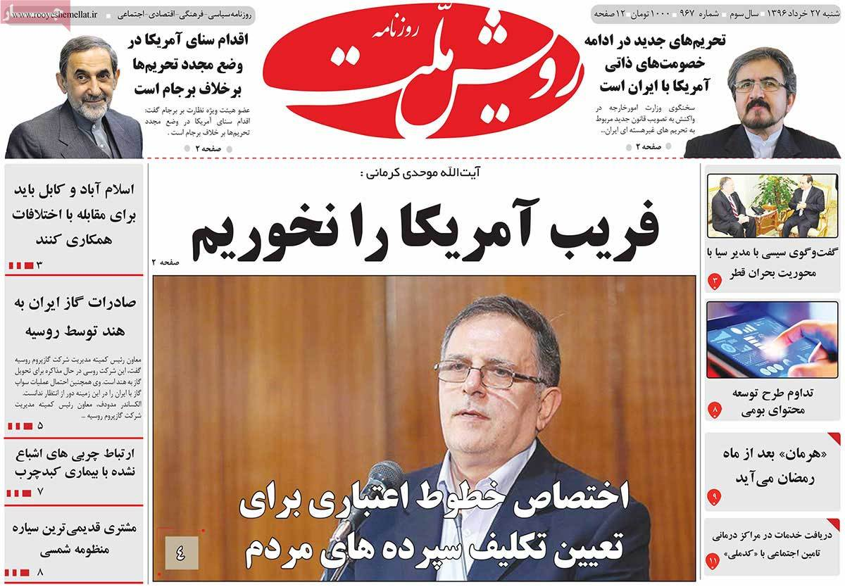 A Look at Iranian Newspaper Front Pages on June 17 - royesh mellat