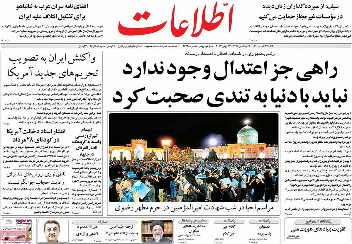 A Look at Iranian Newspaper Front Pages on June 17 -etelaat