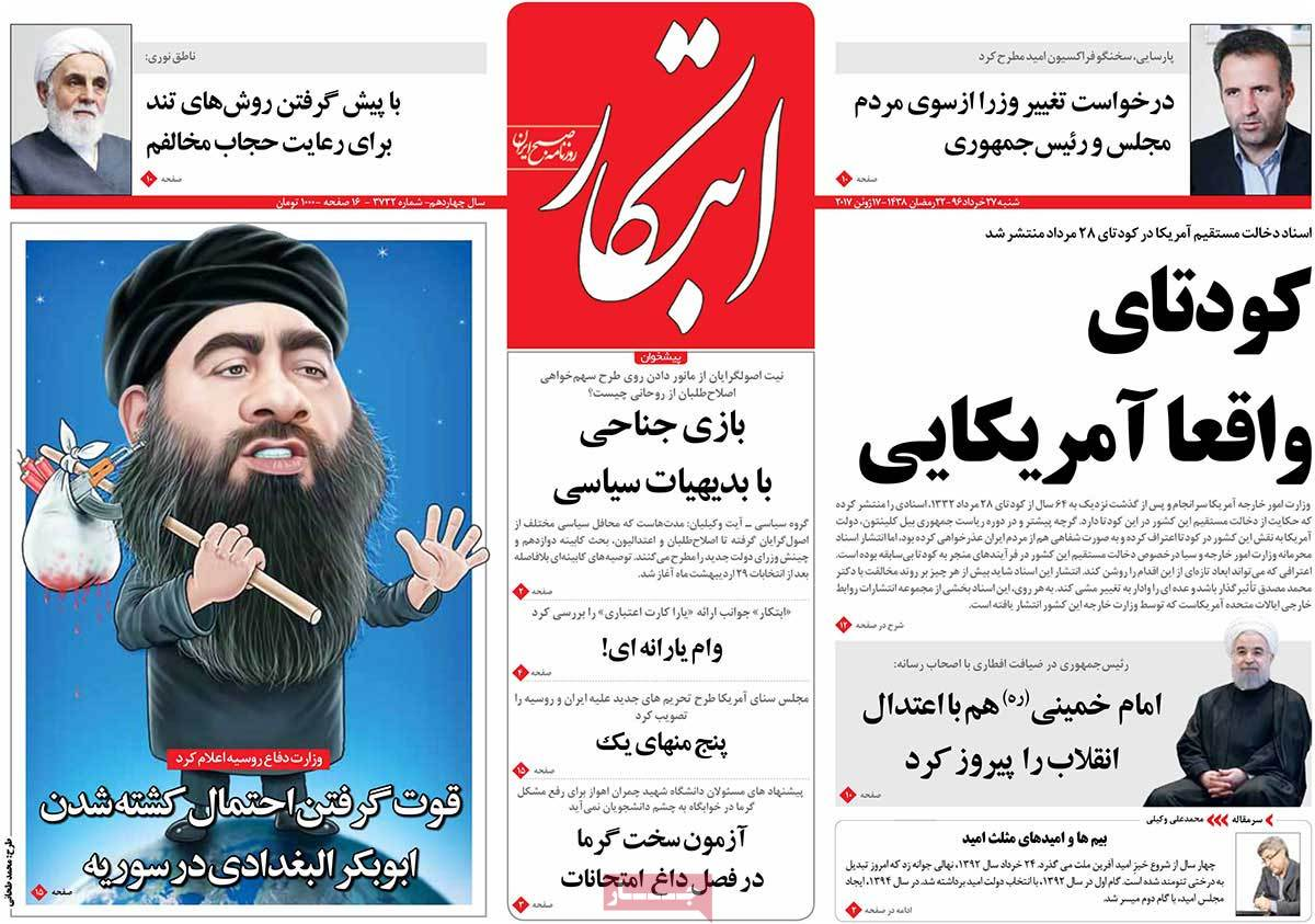 A Look at Iranian Newspaper Front Pages on June 17 - ebtekar