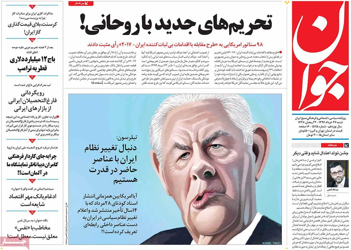 A Look at Iranian Newspaper Front Pages on June 17 - javan