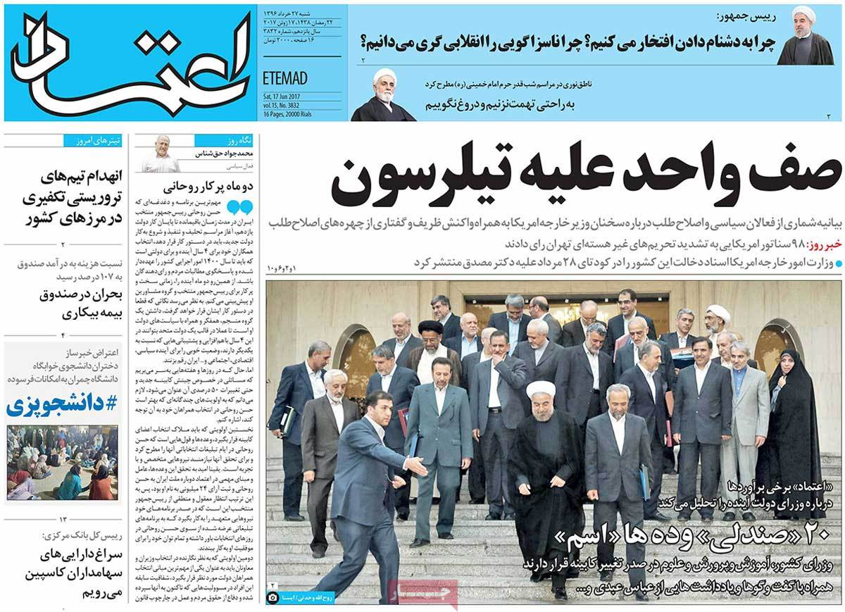 A Look at Iranian Newspaper Front Pages on June 17 - etemad