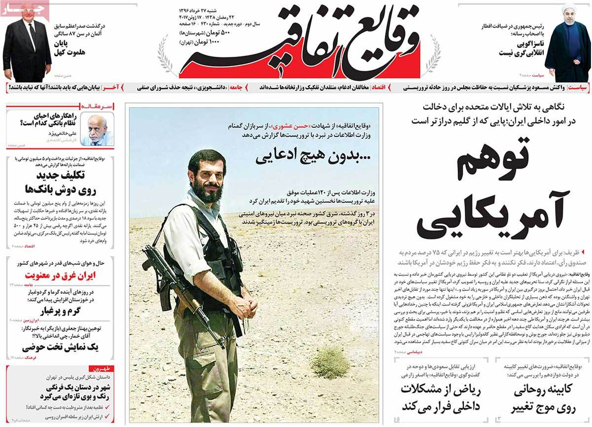 A Look at Iranian Newspaper Front Pages on June 17 - vagaye