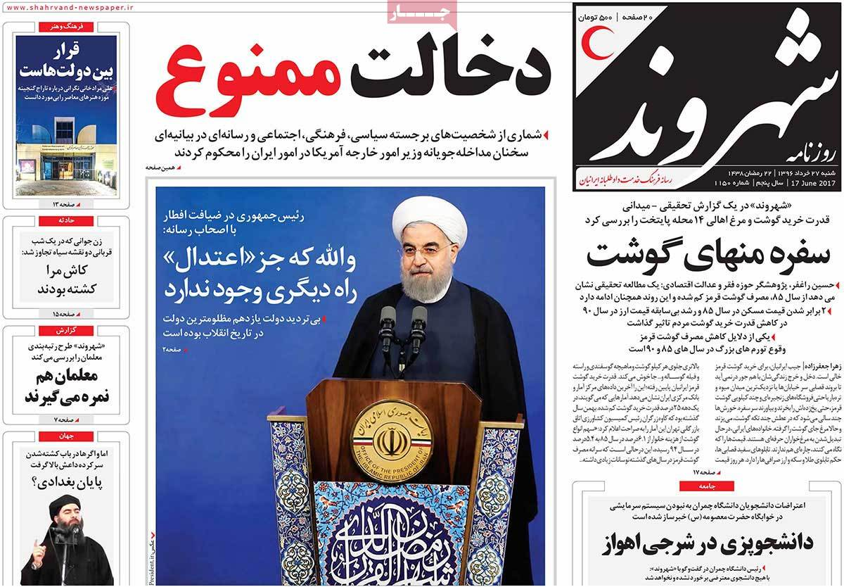 A Look at Iranian Newspaper Front Pages on June 17 - shahrvand