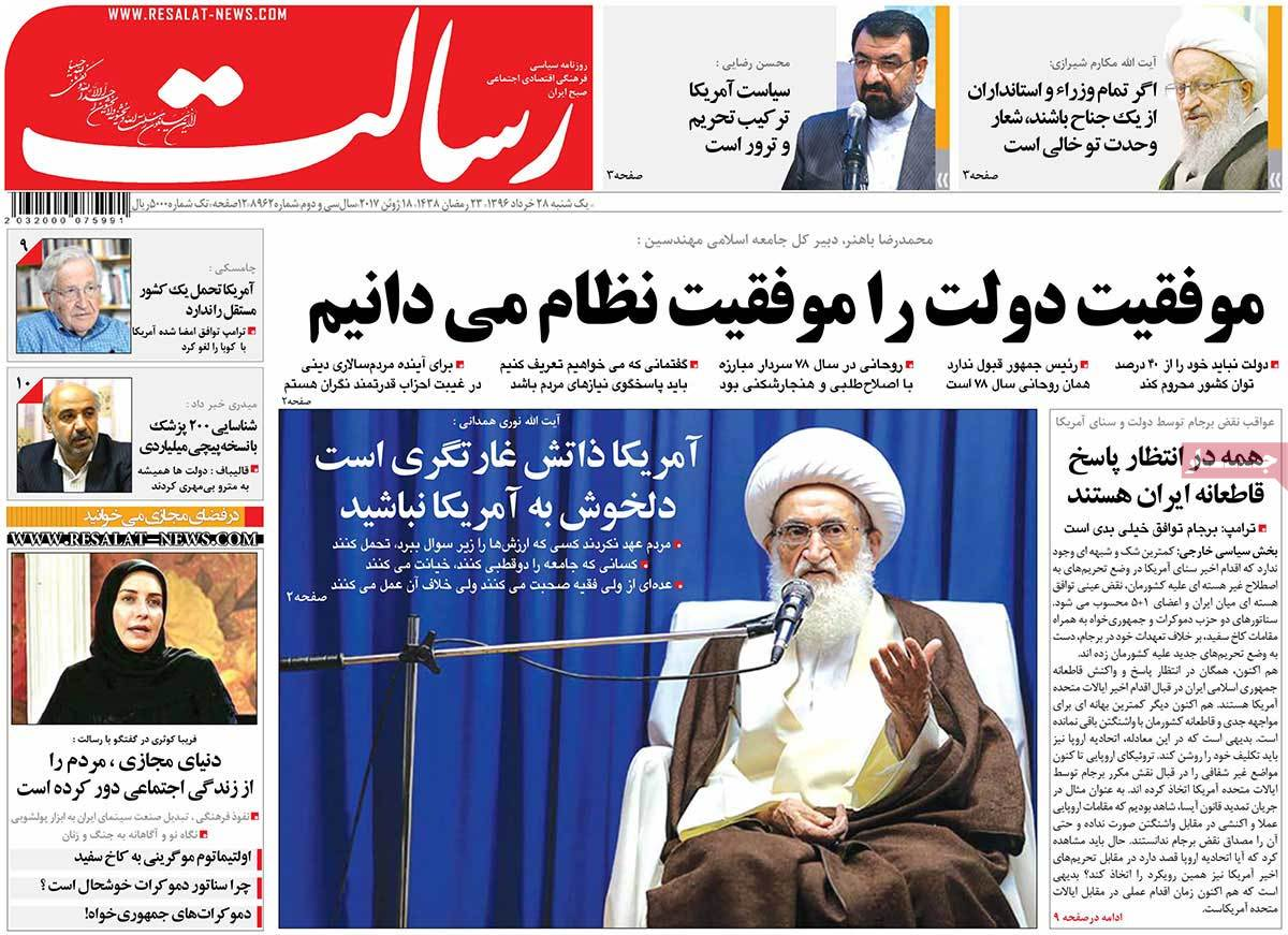 A Look at Iranian Newspaper Front Pages on June 18 - resalat