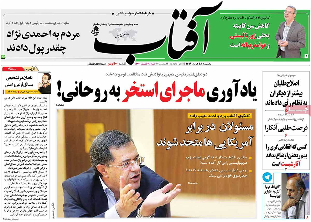 A Look at Iranian Newspaper Front Pages on June 18 - aftab