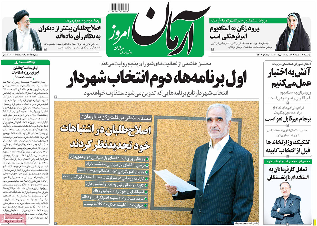 A Look at Iranian Newspaper Front Pages on June 18 - arman
