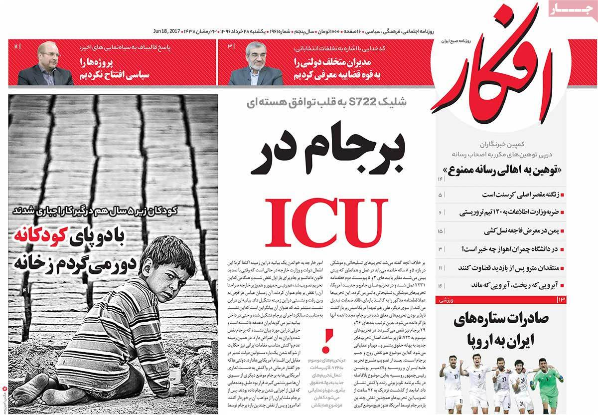 A Look at Iranian Newspaper Front Pages on June 18 - afkar