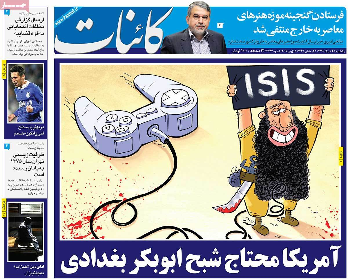 A Look at Iranian Newspaper Front Pages on June 18 - kaenat