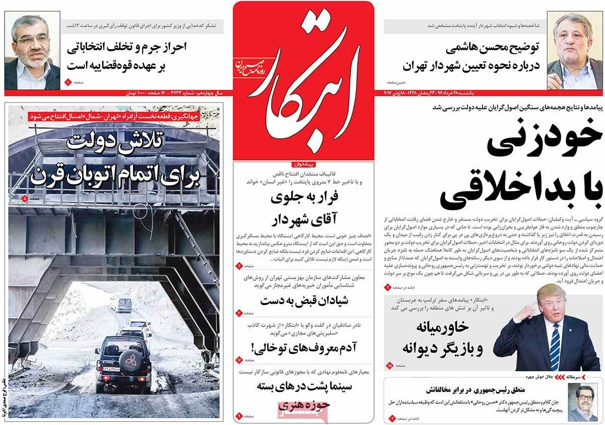 A Look at Iranian Newspaper Front Pages on June 18 - ebtekar