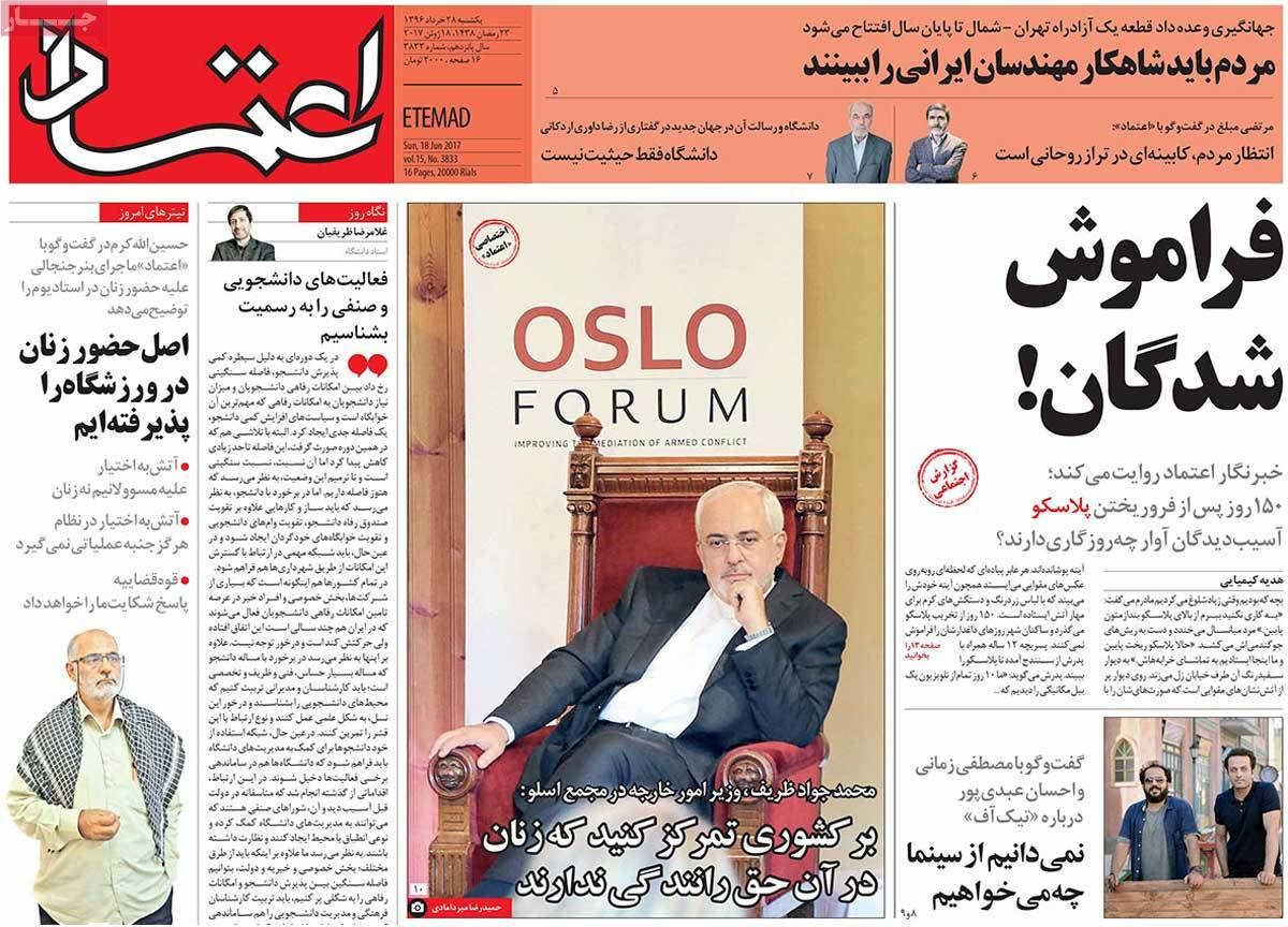 A Look at Iranian Newspaper Front Pages on June 18 - etemad
