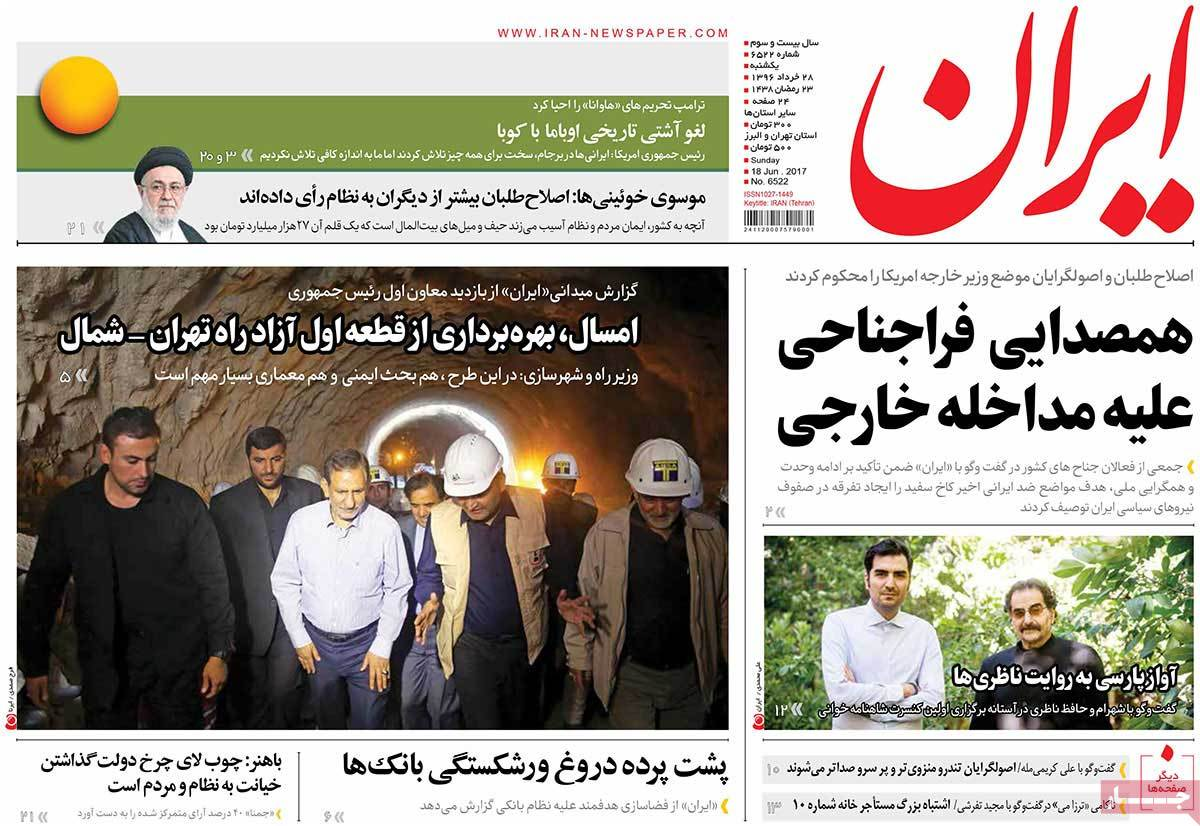 A Look at Iranian Newspaper Front Pages on June 18 - iran