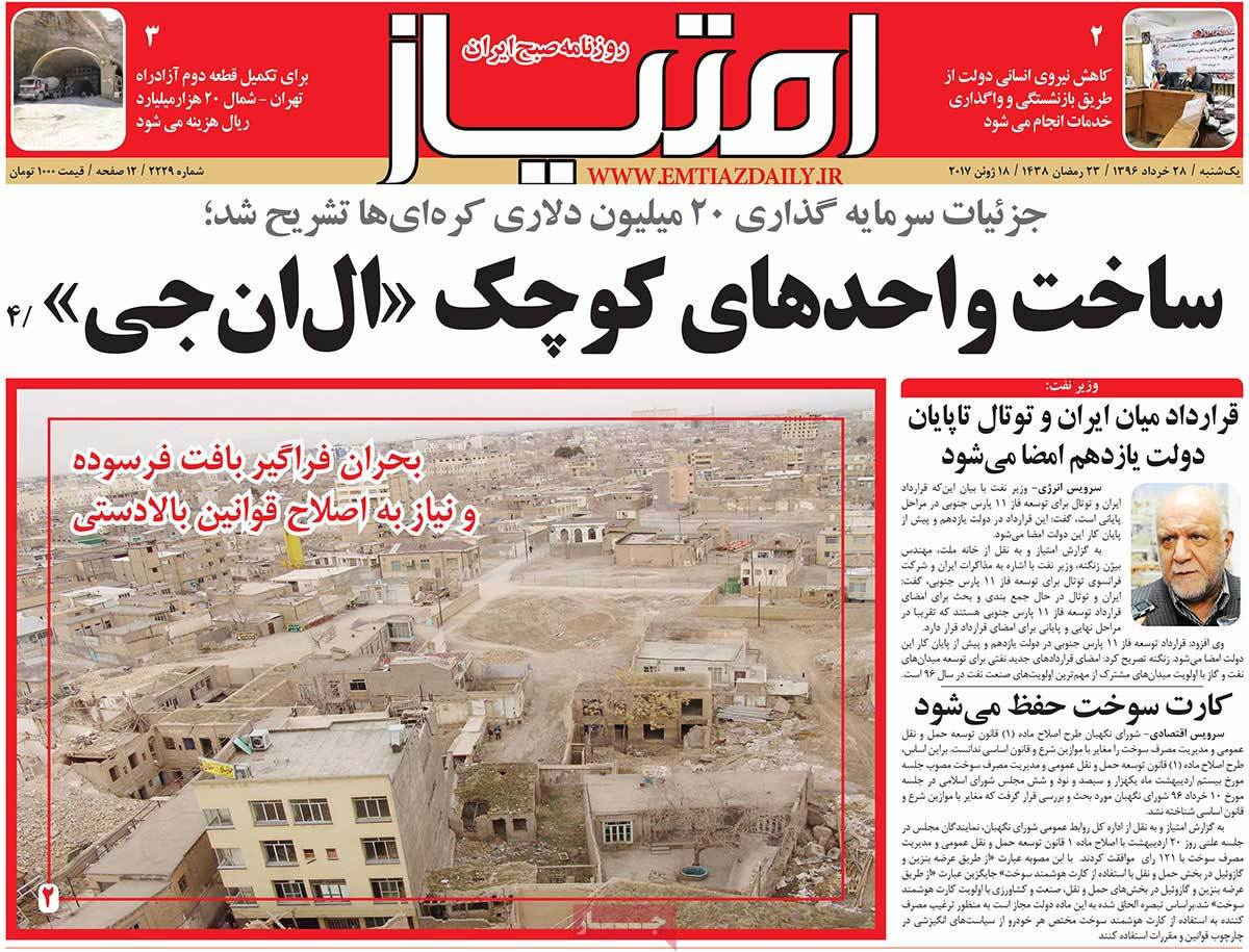 A Look at Iranian Newspaper Front Pages on June 18 - emtiaz