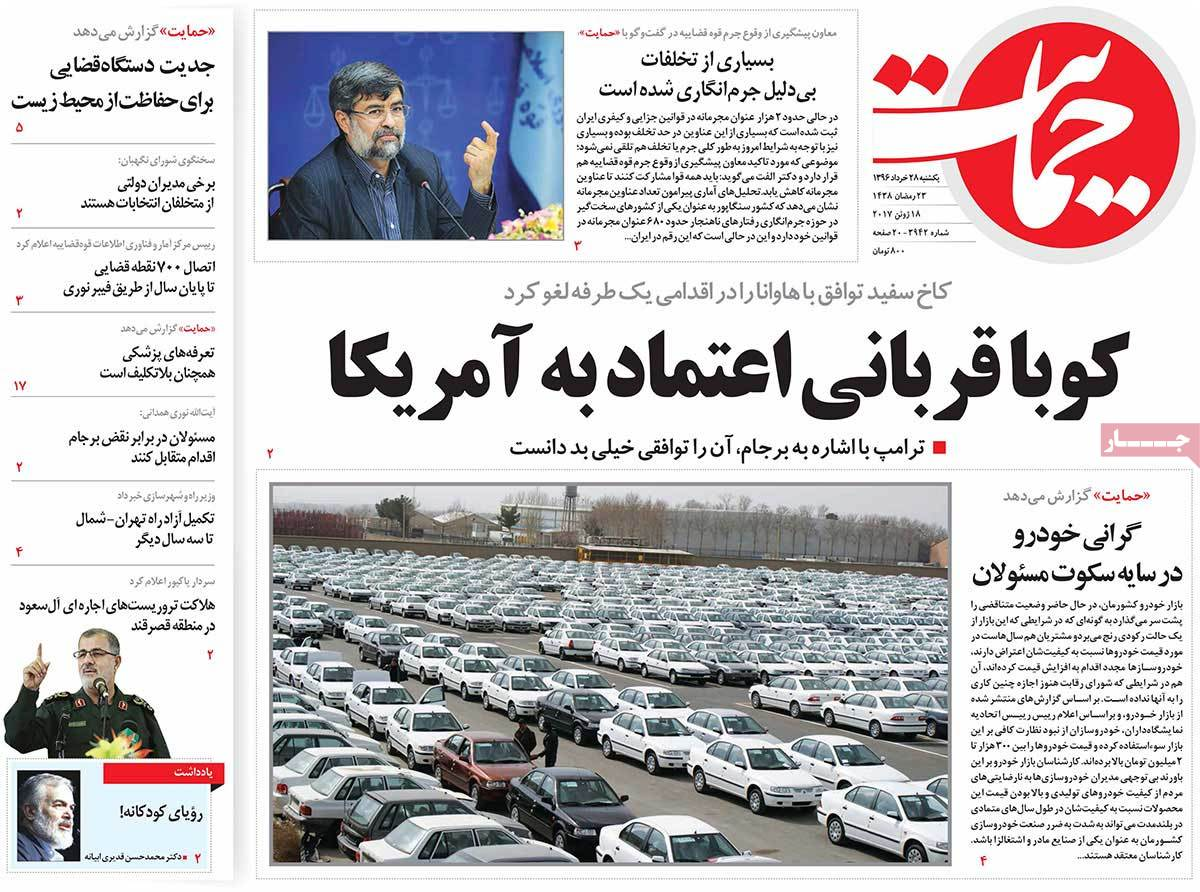 A Look at Iranian Newspaper Front Pages on June 18 - hemayat