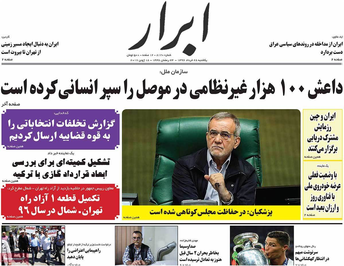 A Look at Iranian Newspaper Front Pages on June 18 - abrar