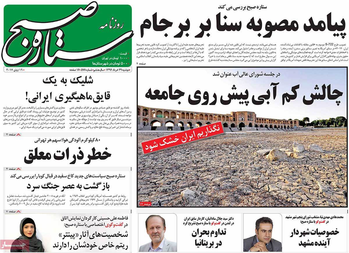 A Look at Iranian Newspaper Front Pages on June 19 - setareh sobh