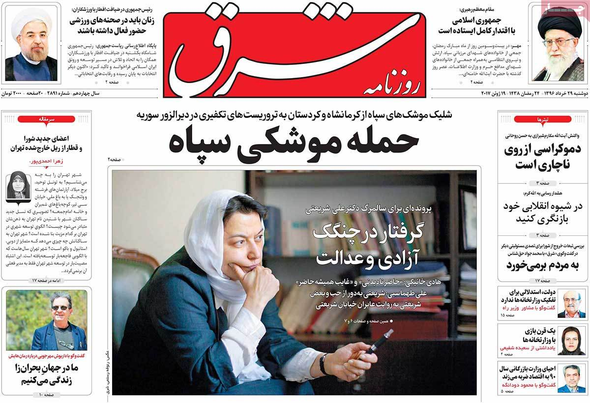 A Look at Iranian Newspaper Front Pages on June 19 - shargh