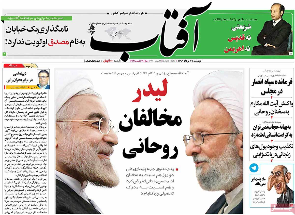 A Look at Iranian Newspaper Front Pages on June 19 - aftab