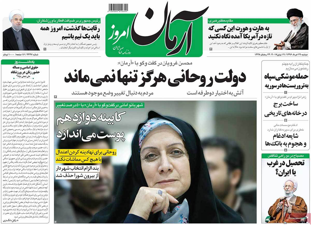 A Look at Iranian Newspaper Front Pages on June 19 - arman