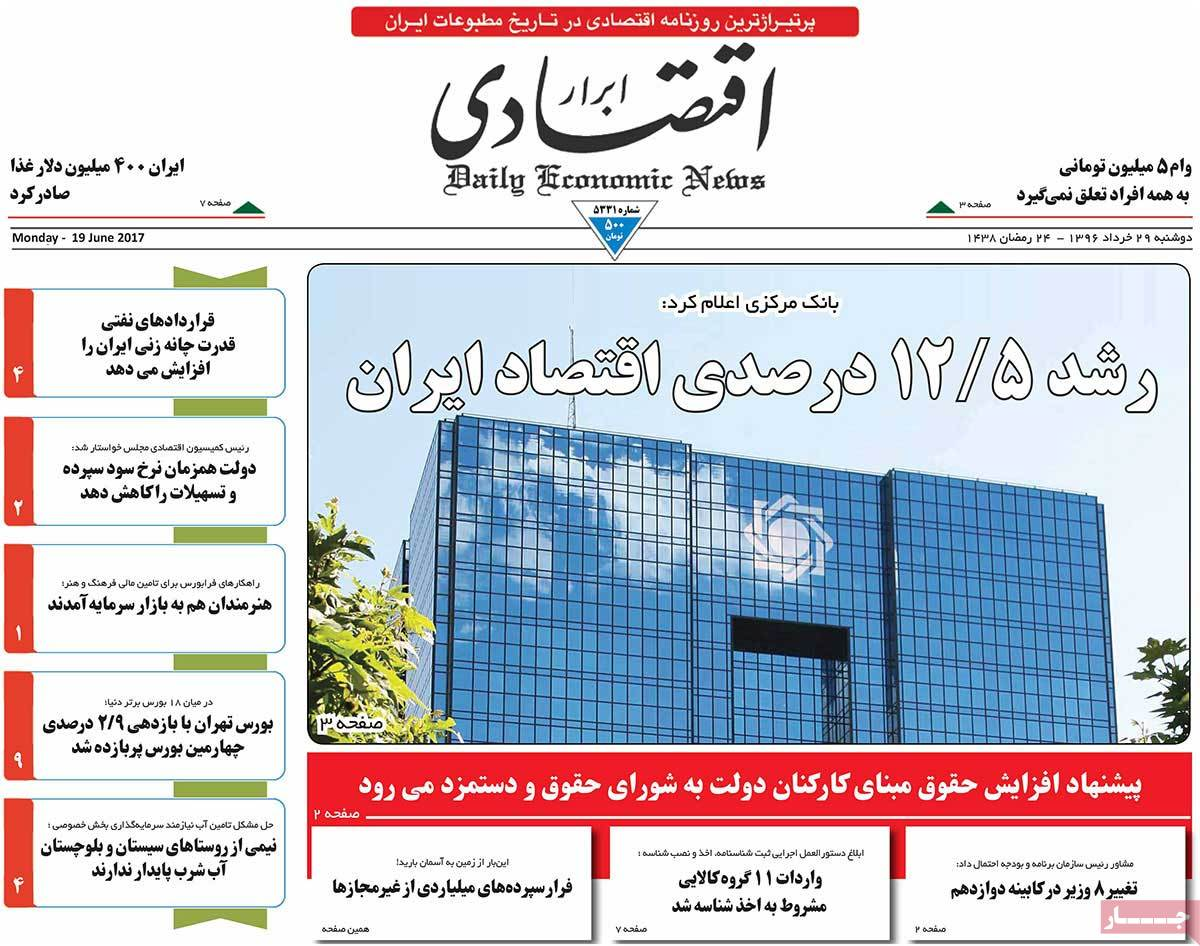 A Look at Iranian Newspaper Front Pages on June 19 - abrar egtesadi