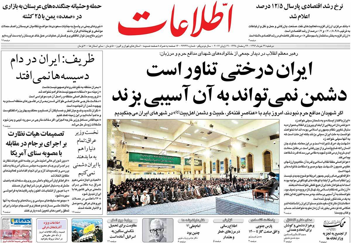 A Look at Iranian Newspaper Front Pages on June 19 - etelaat