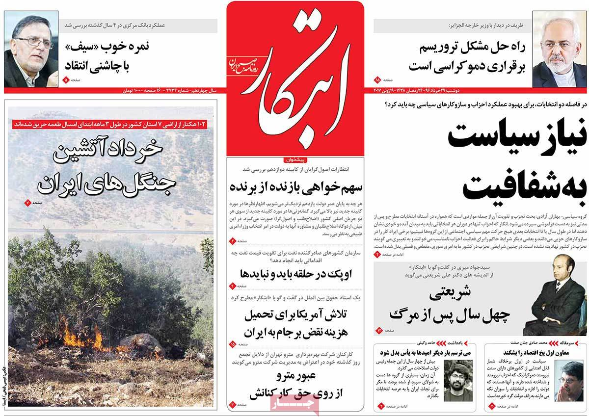 A Look at Iranian Newspaper Front Pages on June 19 - ebtekar