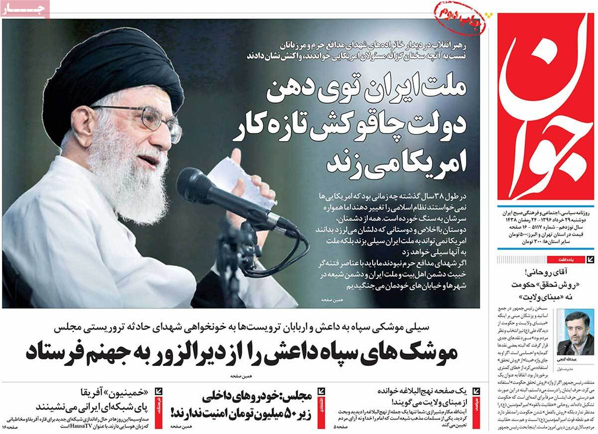 A Look at Iranian Newspaper Front Pages on June 19 - javan