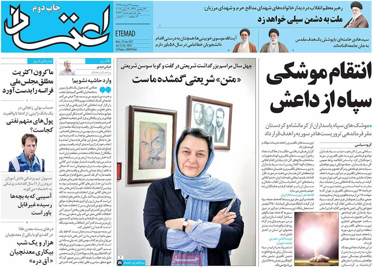 A Look at Iranian Newspaper Front Pages on June 19 - etemad
