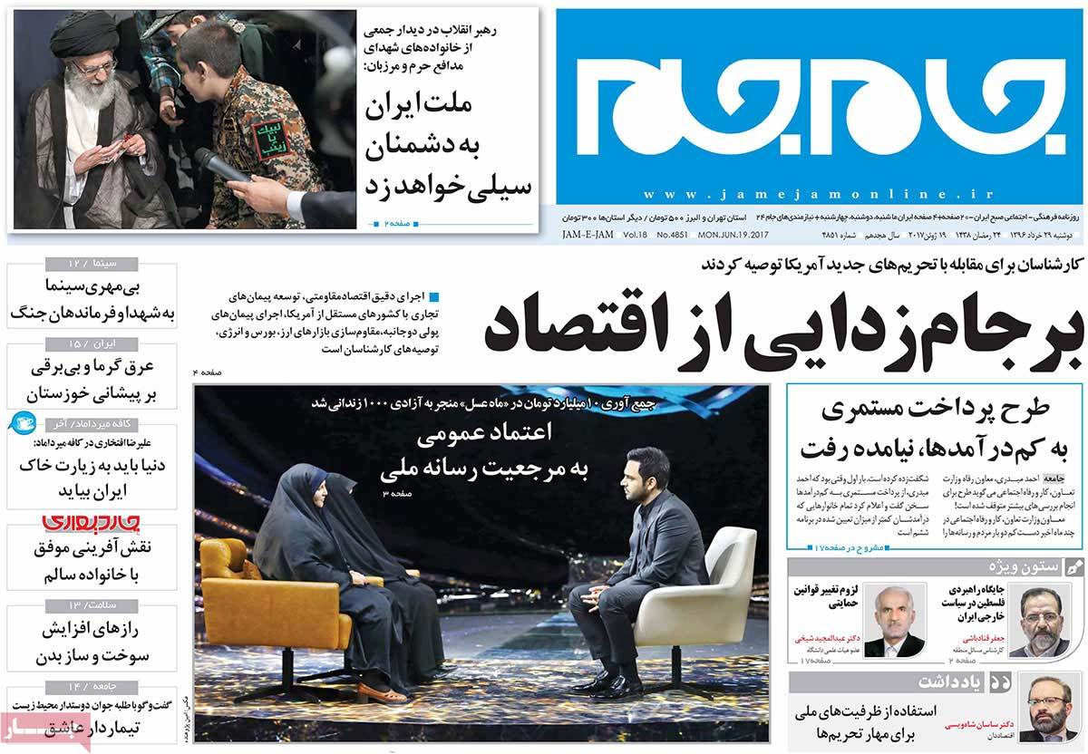 A Look at Iranian Newspaper Front Pages on June 19 - jamejam